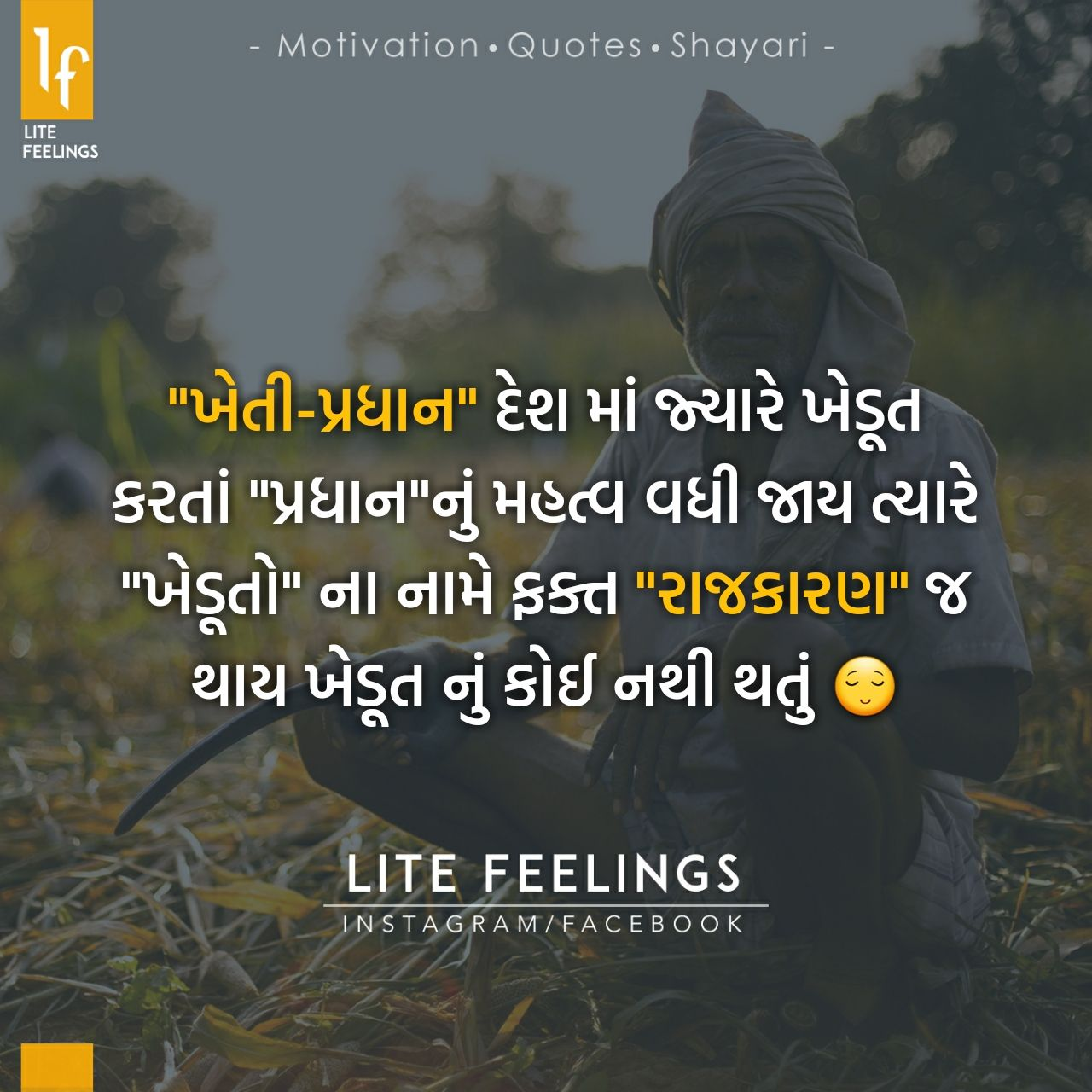 negative thoughts quotes in gujarati