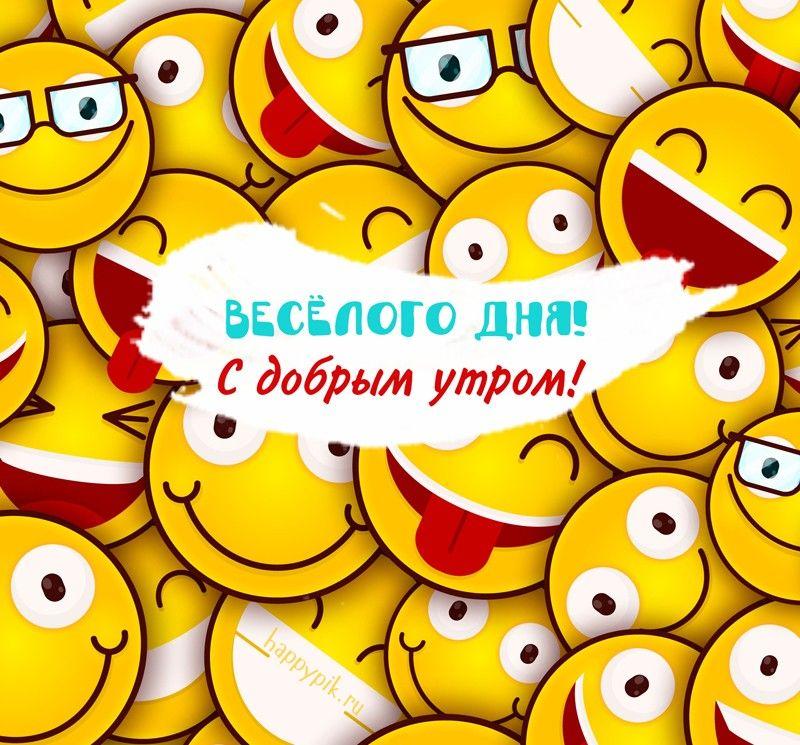 Smeshnye I Pozitivnye Kartinki S Pozhelaniem Dobrogo Utra Dobroe