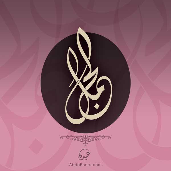 Abdo Fonts شعار اسم الجمل بالخط الديواني Abdo Fonts Cavaliers Logo Sport Team Logos Team Logo