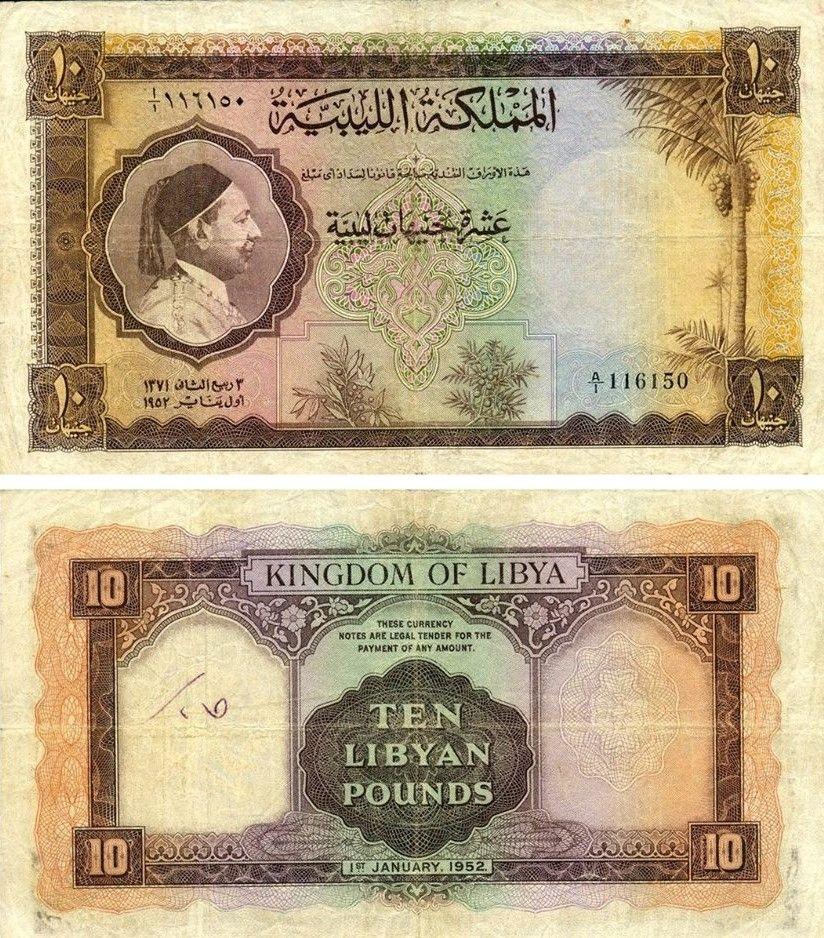 10 جنيهات ليبية المملكة الليبية المتحدة ١٩٥٢م 10 Libyan Pounds United Kingdom Of Libya 1952 Libya Currency Note Legal Tender