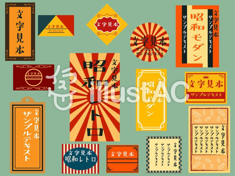 懐かしの昭和レトロ素材セットイラスト No 1137855 無料イラストなら 居酒屋 イラスト ポスターデザイン 名刺 デザイン