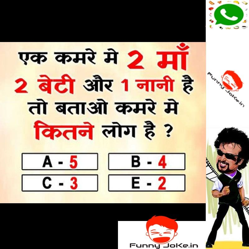 Bujho To Jane With Answer In Hindi Hindi Funny Questions Answers