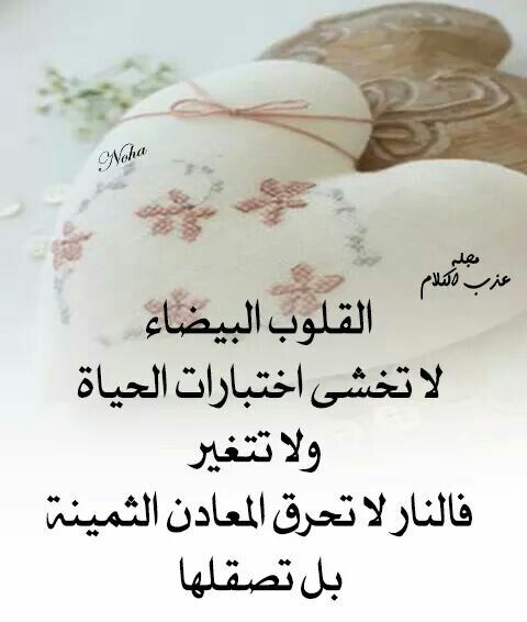 النار لا تحرق المعادن الثمينه Arabic Quotes Queen Quotes Best Quotes