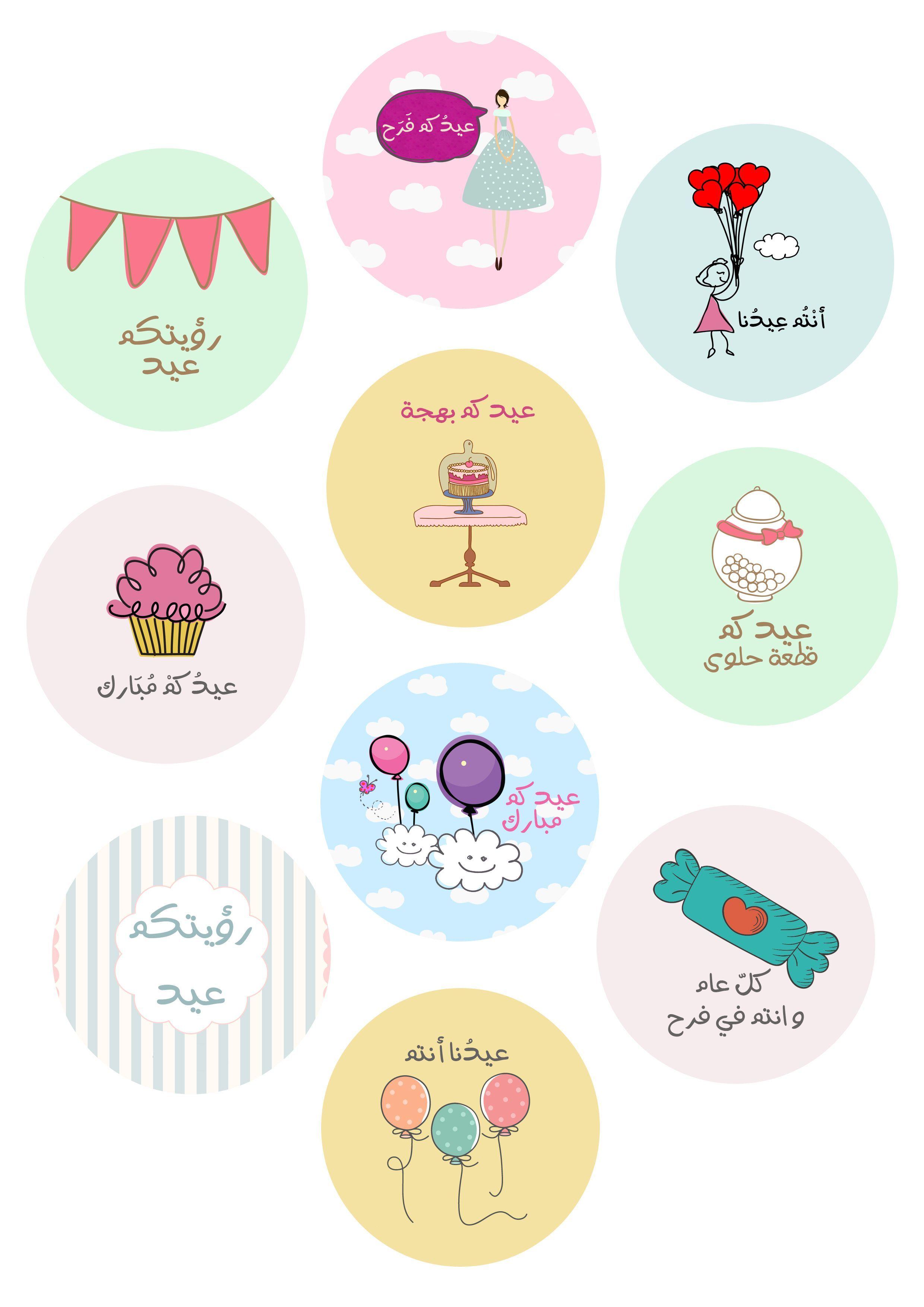 Pin By Ashwaq3m On Resources Eid Stickers Eid Cards Eid Crafts