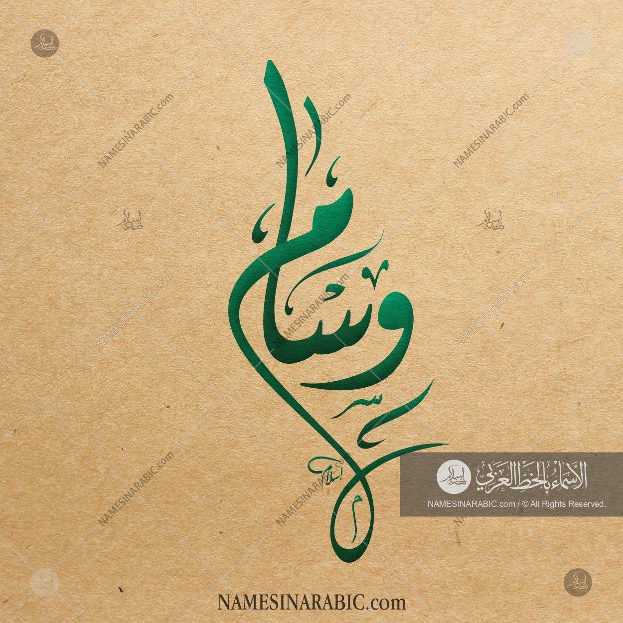 اسم وسام بالانجليزي 11