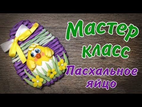 Пасхальное яйцо - YouTube   Плетение, Пасха и Тесто для лепки