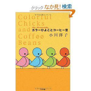 カラーひよことコーヒー豆(小川洋子)