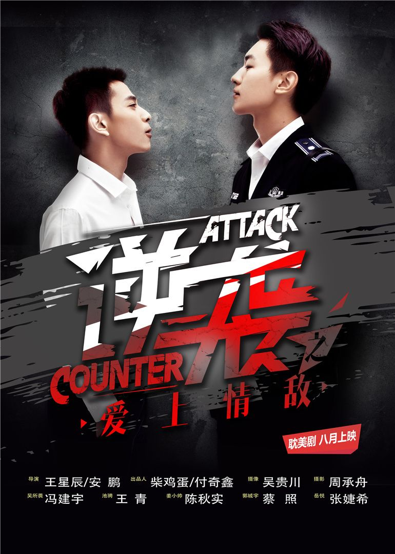 Counter Attack (2015)