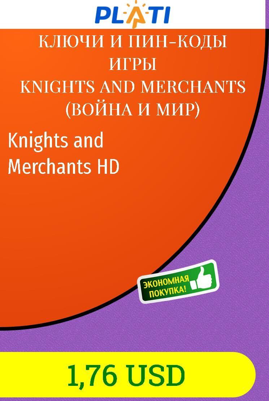 Knights and Merchants HD Ключи и пин-коды Игры Knights and Merchants (Война и мир)