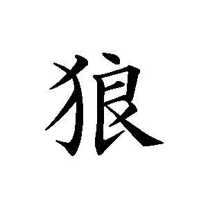japanese symbol for wolf tatoos pinterest symbols