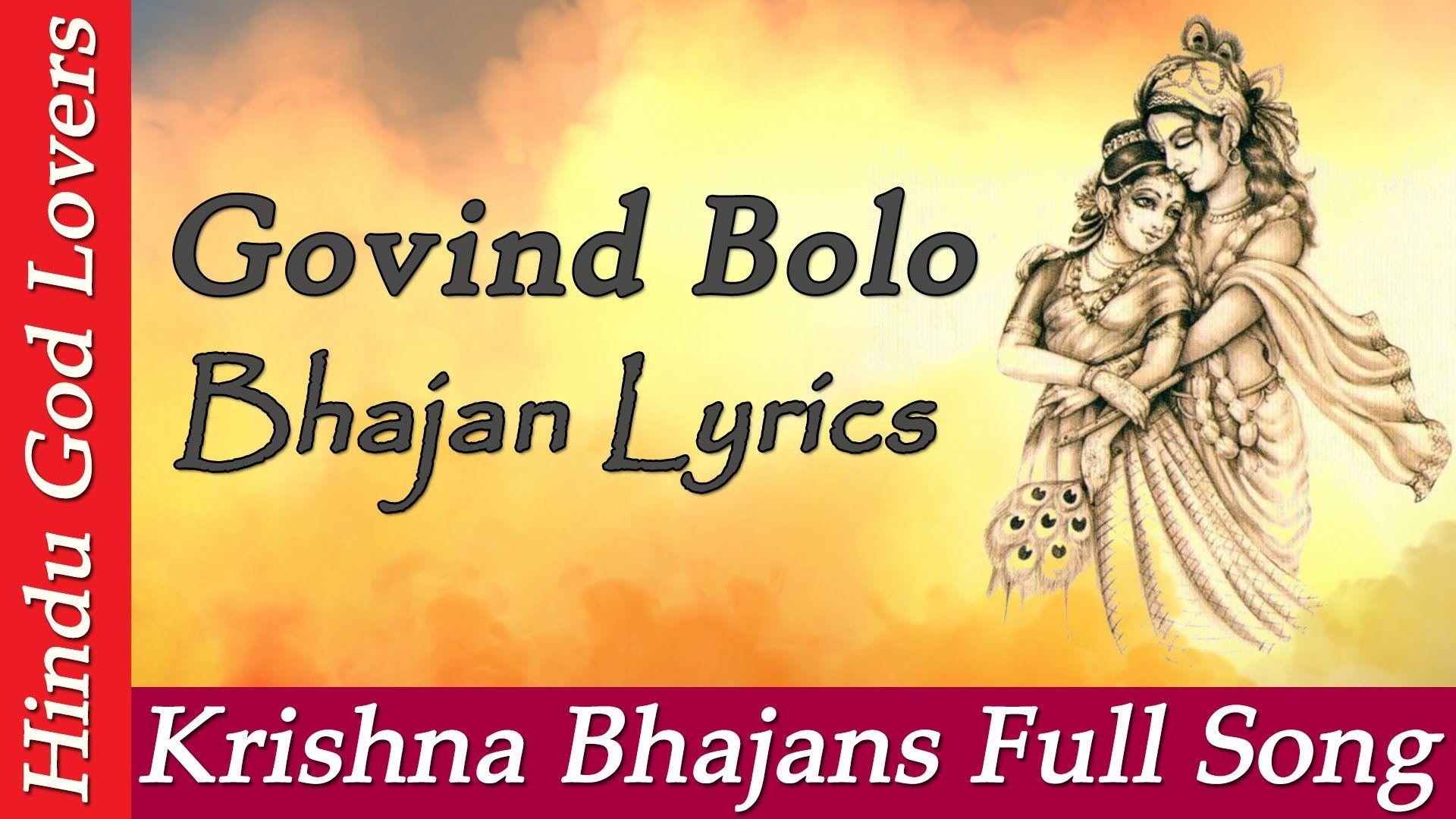 Govind Bolo Hari Gopal Bolo Radha Raman Hari Gopal Bolo