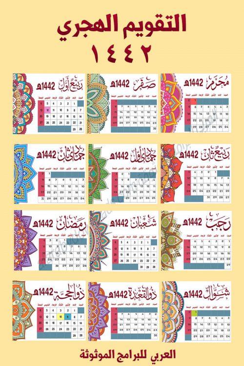 التقويم الهجري 1442 Pdf تقويم ١٤٤٢ Pdf كامل التقويم الهجري ١٤٤٢ Pdf رابط التنزيل Hijri Calendar Pinterest Diy Crafts Calendar