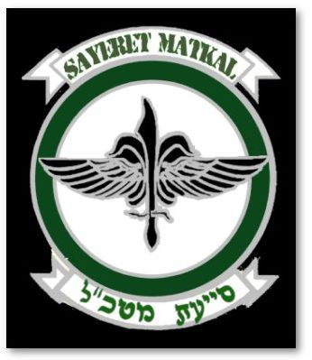 Sayeret Matkal Patch