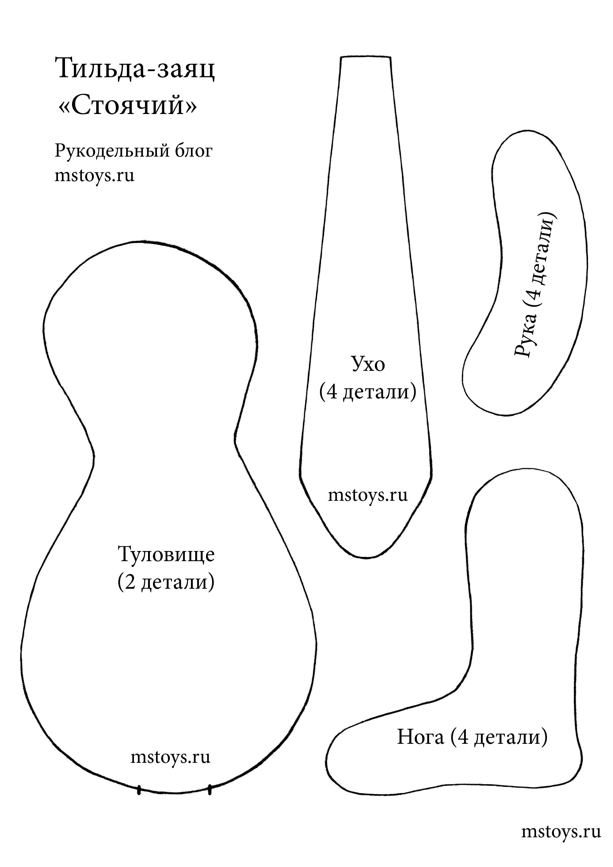 Натуральные выкройки тильда