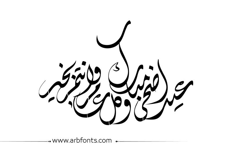 مخطوطة صورة إسم عيد اضحى مبارك كل عام وانتم بخير White Background Wallpaper White Background Calligraphy