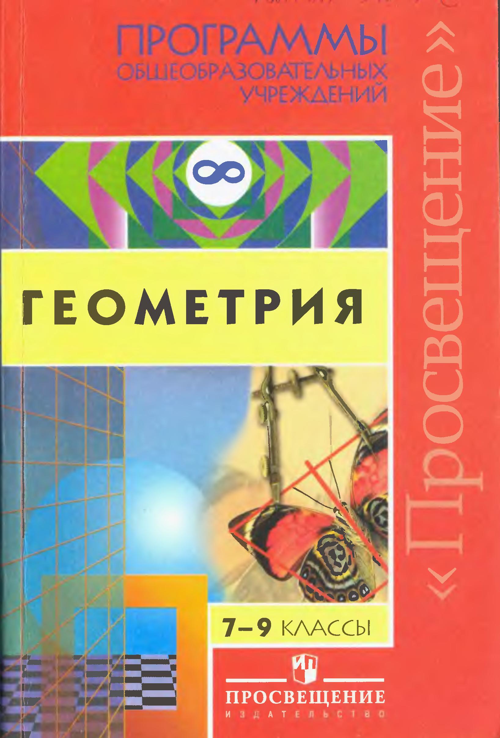 Скачать бесплатно программы общеобразовательных учреждений по геометрии 7-9 класс