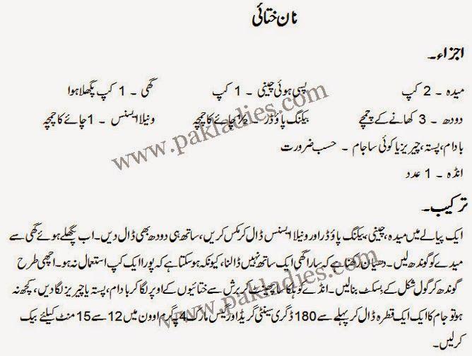 Cake Recipes In Urdu Pakistani Without Oven: Pin By Moeez Ali On Ahsan T Urdu Recipe Recipes And