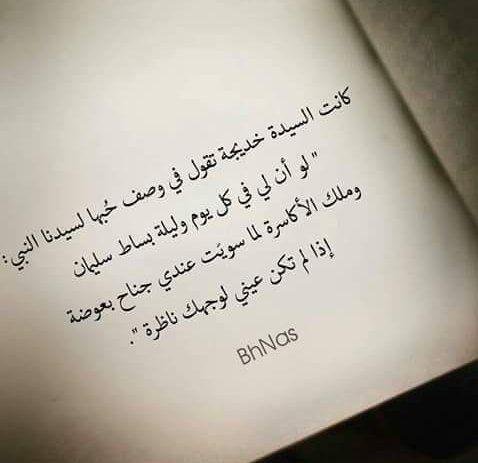 Nourel Ima Nourelimene972 Quran Quotes Love Love Quotes Wallpaper Romantic Words