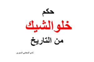 نادي المحامي السوري استشارات وأسئلة وأجوبة في القوانين السورية Law