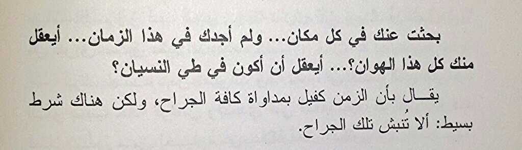 اقتباسات الكتب Books Qt On Twitter Arabic English Quotes English Quotes Books