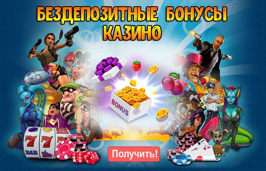 бездепозитный бонус казино россия