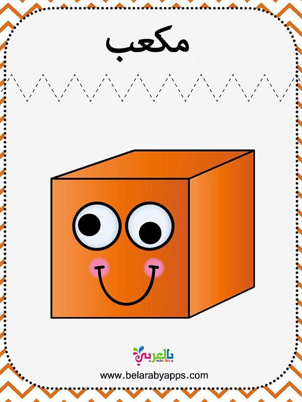 بطاقات تعليمية الأشكال الهندسية للأطفال وسائل تعليمية اسماء الاشكال الهندسية بالصور بالعربي نتعلم Weather Crafts Novelty Sign Math