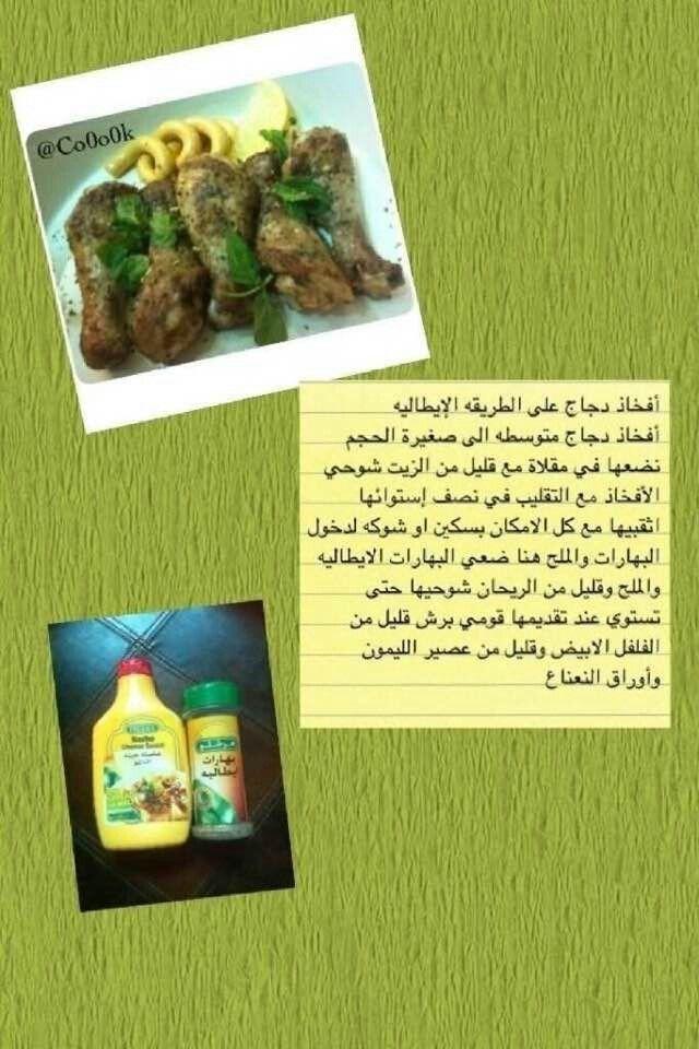 افخاذ الدجاج على الطريقه الايطاليه Arabian Food Food Beef