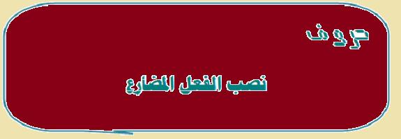 شرح نصب الفعل المضارع اللغة العربية The North Face Logo Retail Logos North Face Logo