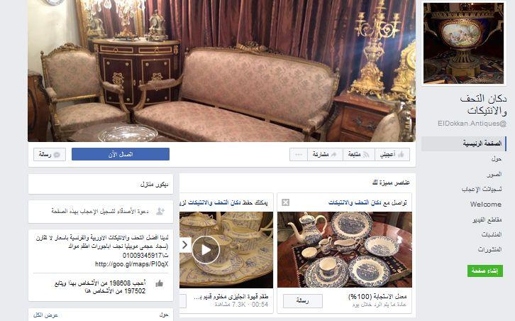 قربي يا هانم قرب يا بيه أنتيكات نادرة فى مزاد علني ع الفيس بوك