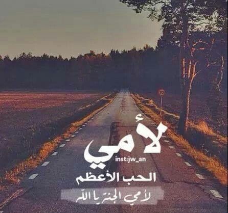 c7c87964b رضاك يا امي   Goodbye Mom وداعا امي   Love u mom, Happy birthday mom ...