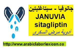 أدوية مرض السكري جانوفيا سيتاغلبتين Januvia Sitagliptin Novelty Sign Januvia Novelty