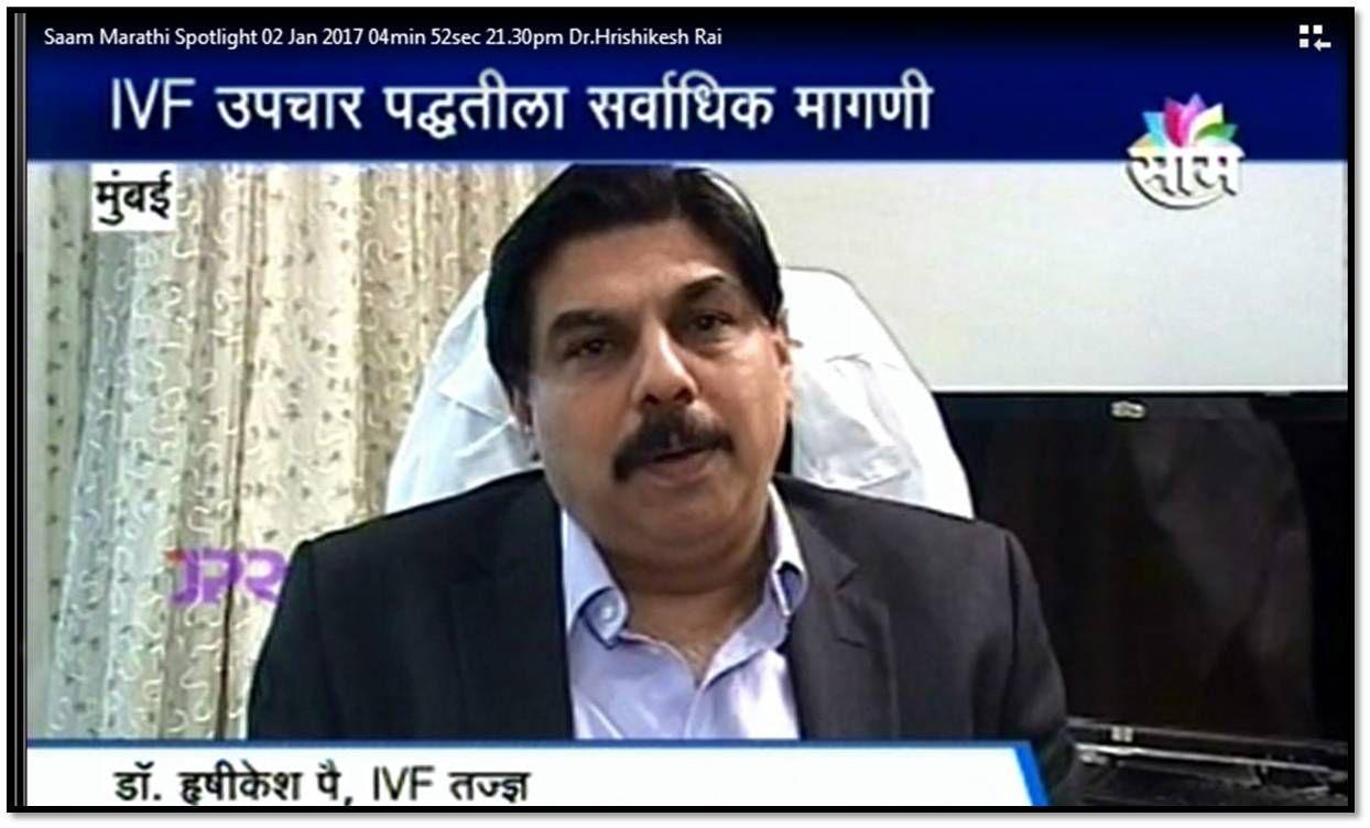 https://www.facebook.com/Dr.HrishikeshPai/?ref=settings  Saam Marathi Coverage #ivf