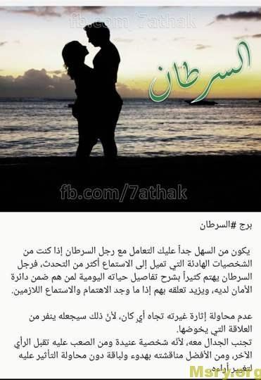 برج السرطان اليوم مميزاته وعيوبه كاملة موقع مصري Outdoor Beach Water