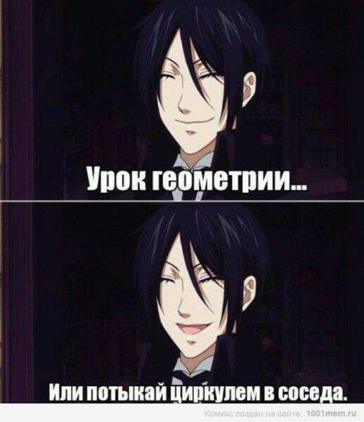Темный дворецкий | Аниме, Смешные мемы и Мем аниме