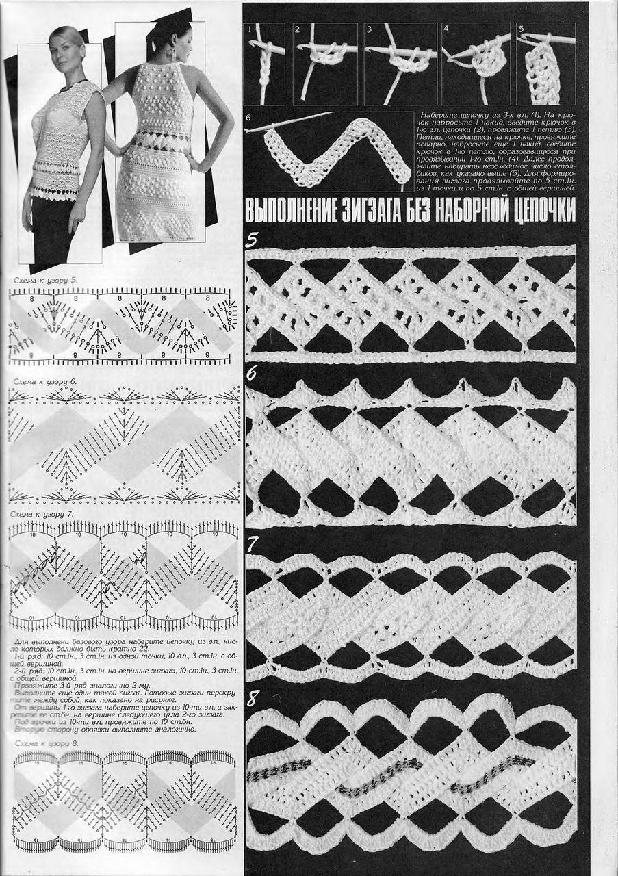 схема полосы зиг-заг | кружевная кайма | Pinterest | Croché ...