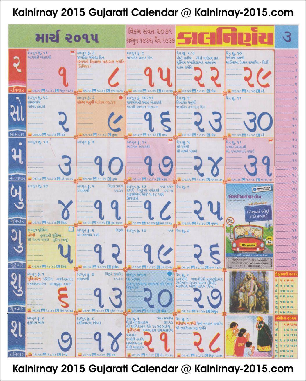 March 2015 Gujarati Kalnirnay Calendar With Images Calendar