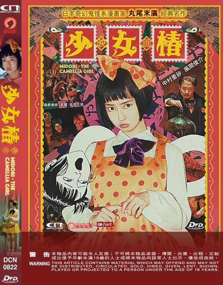 Midori The Camellia Girl (2016) (DVD) (English Subtitled