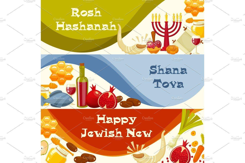 Rosh Hashanah Shana Tova Or Jewish New Year Cartoon Flat Vector