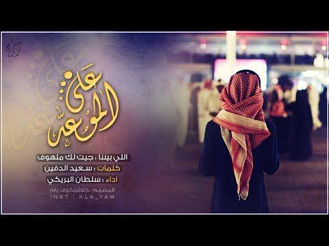 شيلة على الموعد سلطان البريكي Mp3 Youtube Movie Posters Poster Movies