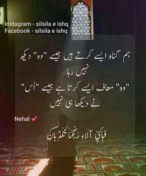 ALLAH pak tera ehsaan hai ye❤️❤️❤️❤️❤️ | Beshak