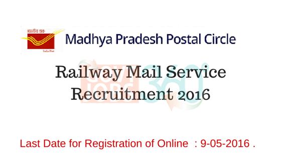 Railway Mail Service Recruitment 2016