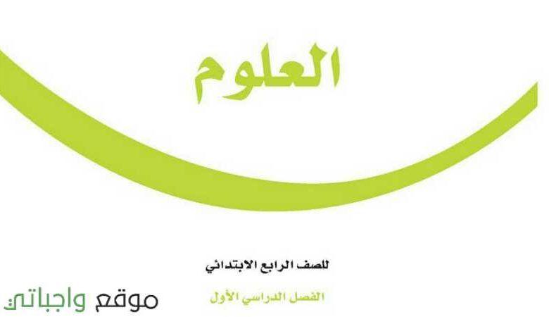 حل كتاب علوم رابع ابتدائي الفصل الاول ف1 1442 Tech Company Logos Company Logo Logos