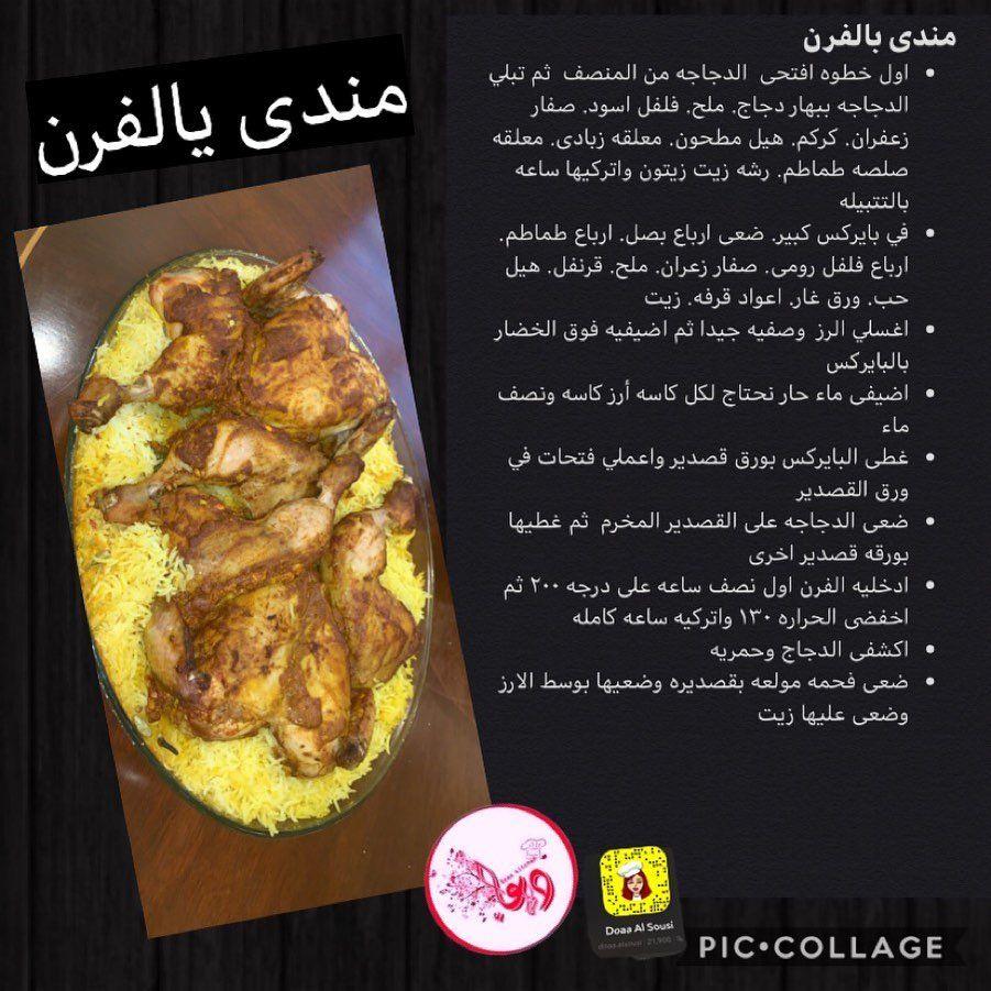 Doaa Kitchen On Instagram مندى بالفرن خطير طعهمو وطريقتو سهله ولا اررع Arabic Food Recipes Food