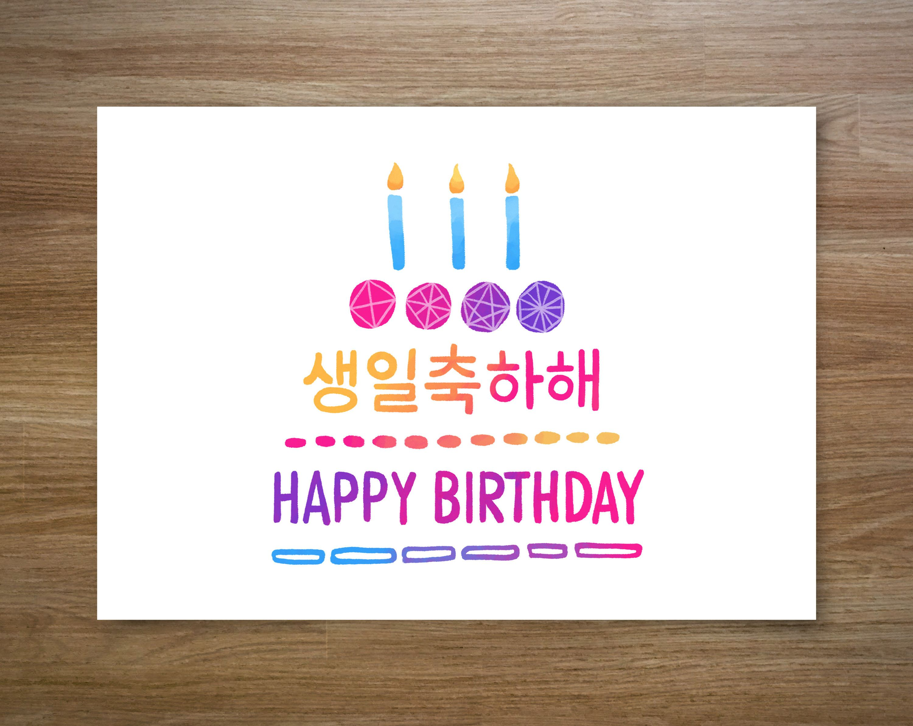 Happy Birthday card in Korean Printable Korean Alphabet  Etsy