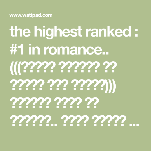The Highest Ranked 1 In Romance الجزء الثاني من سلسلة هوس العشق الغيرة تسري في دمائهم احدى انواع جذورهم ا Pdf Books Download Pdf Books Math