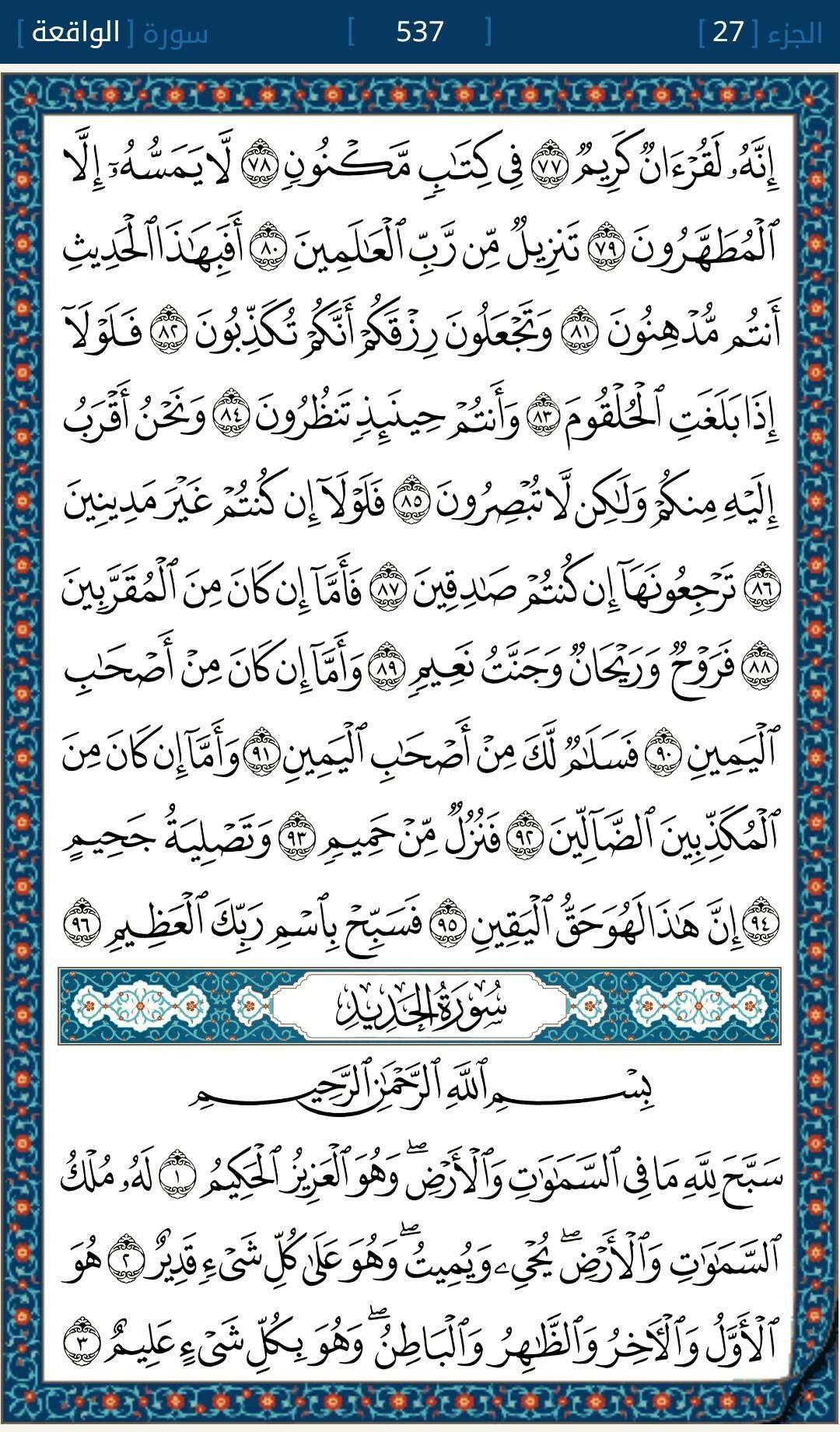 Audio Al Quran 30 Juz