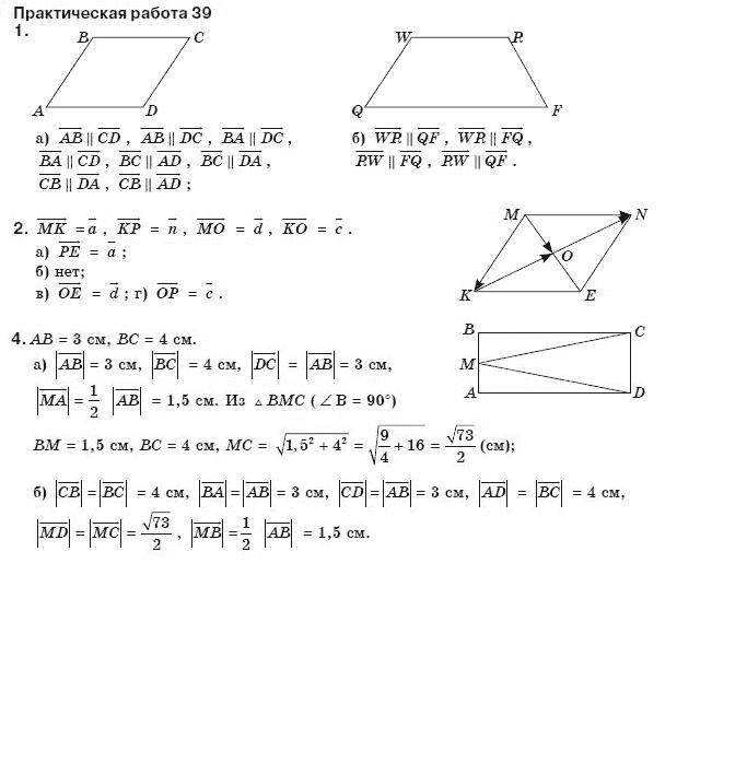 Практические работы по геометрии 8 класс