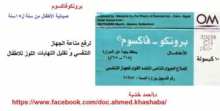 Pin By Omaima On معلومات طبية Medicine Education Pharmacy