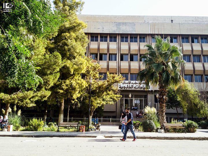 منشن لحدا بتعرفو تخرج من هون كلية طب الأسنان المزة دمشق في 22 9 2016 Dental College Mazzeh Damascus 22 9 2016 Syria Damascus دمشق Street View Syria Photo
