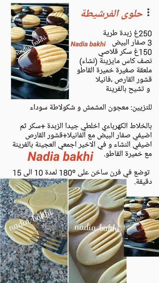 Pin by my life on food and drink pinterest arabic food food and cream cake arabic food arabic sweets gateau aid algerian food ramadan recipes middle eastern food beignets biscuits forumfinder Images